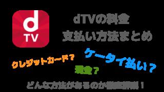 dTVの料金の支払い方法の全て。SoftBank・auユーザーはどうやって支払うの?クレジットカード作れない未成年でも大丈夫?