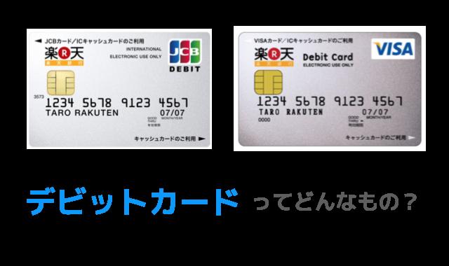 デビットカードってどんなもの?