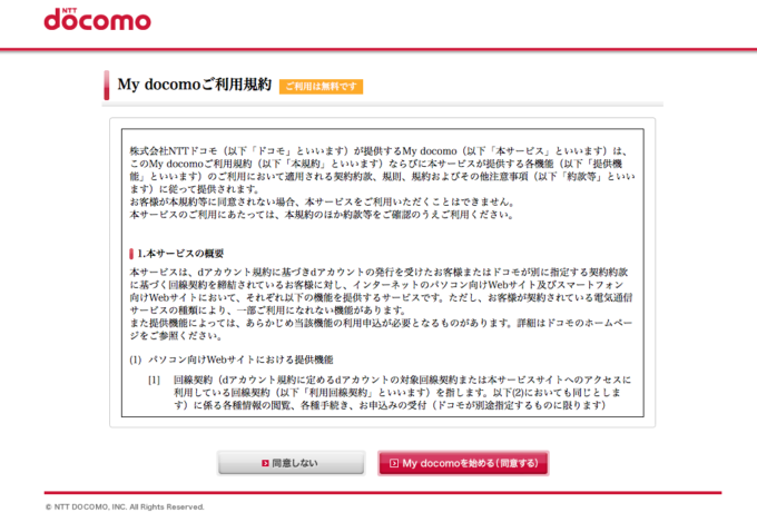 dtvの規約