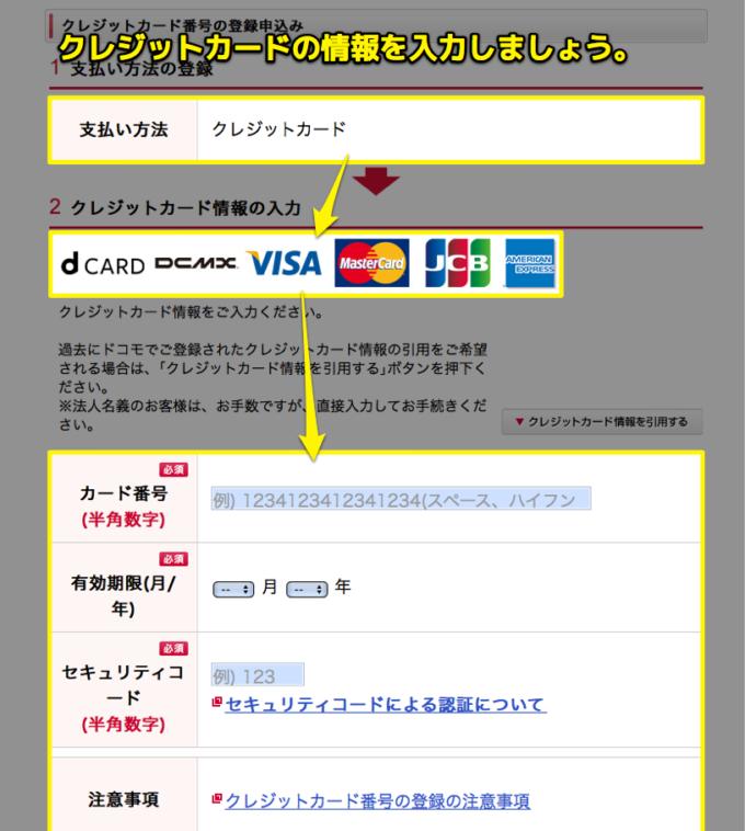 dtvクレジットカードの情報入力画面