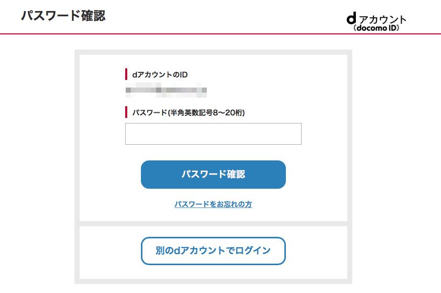dアカウントでログインします