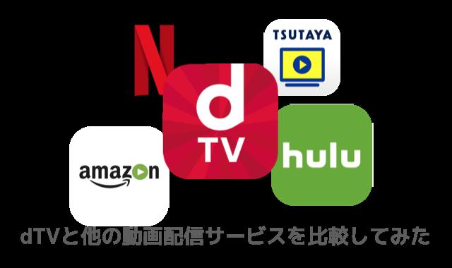 dTVと他の動画配信サービスを比較してみた
